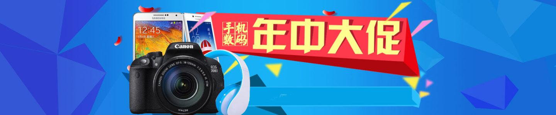 数码产品促销banner设计