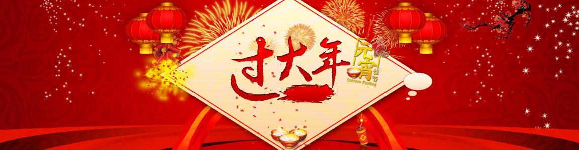喜庆过大年中国风花纹背景banner高清背景图片素材下载