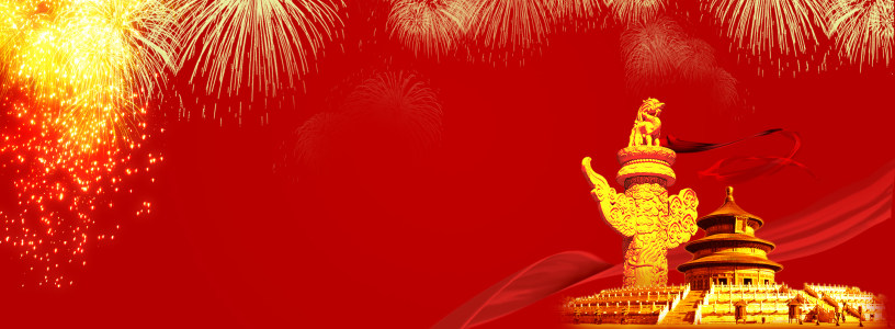 国庆节背景高清背景图片素材下载