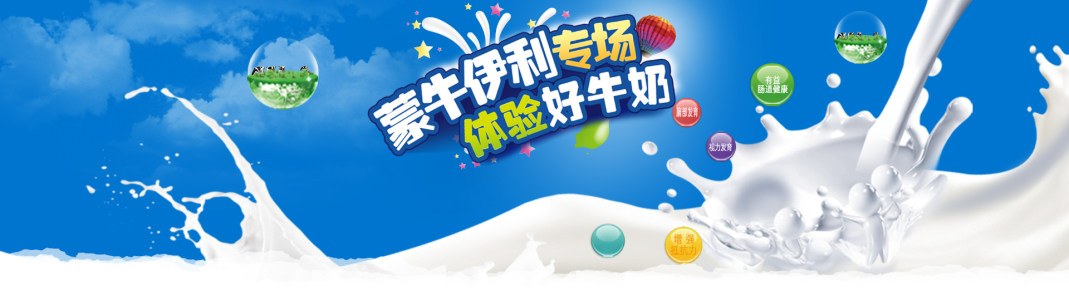 牛奶 蓝色天空背景banner高清背景图片素材下载