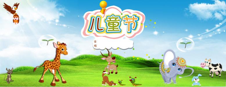 儿童节背景高清背景图片素材下载