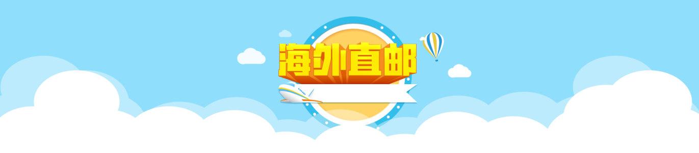 电商清新海外直邮天空白云背景banner