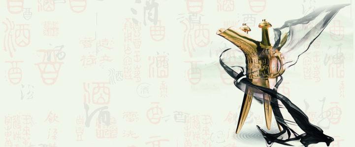 中国风古典酒促销banner