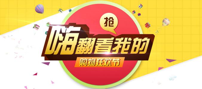淘宝天猫双11双12全屏促销海报下载