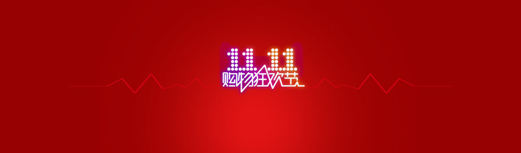 电商双11购物狂欢节背景banner