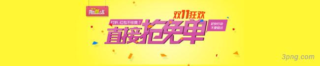 淘宝天猫双11直接抢免单背景高清大图-天猫背景节日/喜庆