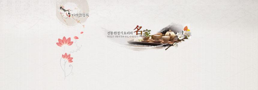 韩国料理背景banner