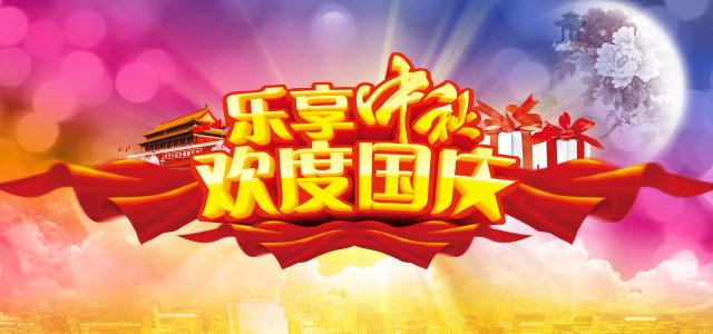国庆节背景