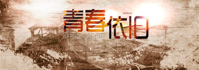 校园首页轮播banner大图高清背景图片素材下载