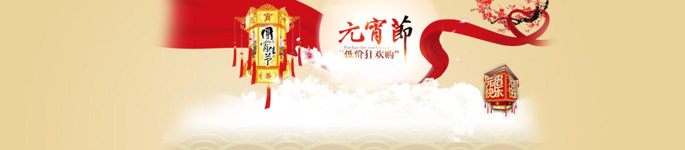 元宵节大过年红色丝绸中国风背景banner