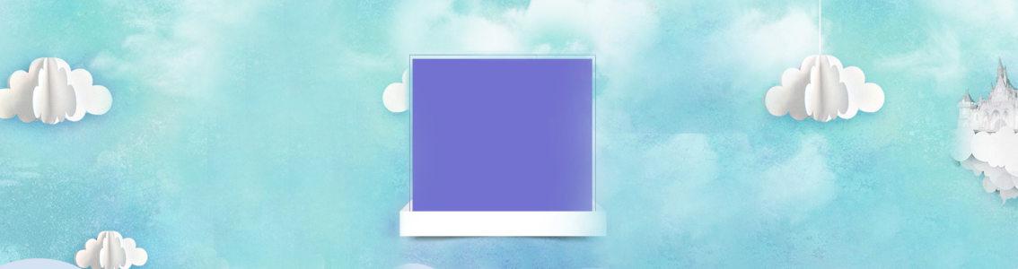 淘宝护肤品清新卡通折纸云朵背景banner