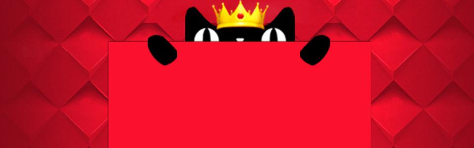 红色天猫淘宝背景高清背景图片素材下载