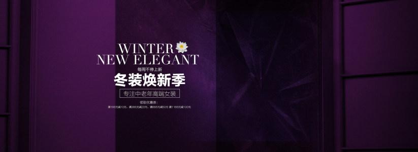 淘宝中老年冬装服饰banner