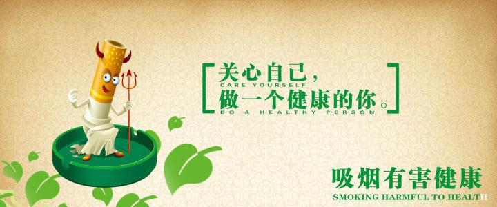 吸烟有害健康背景banner