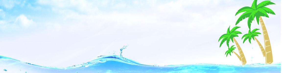 卡通 椰树 蓝天背景图