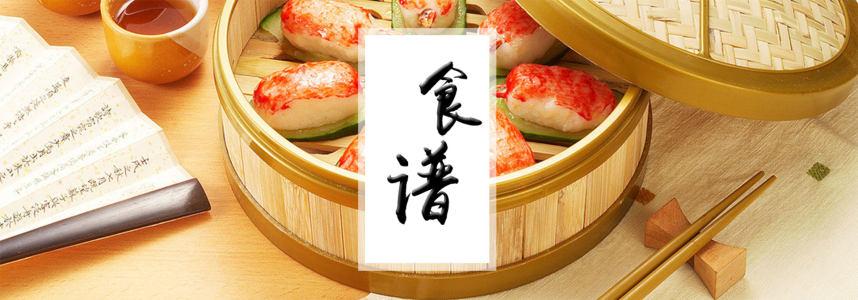 美食餐饮食谱背景banner中国风