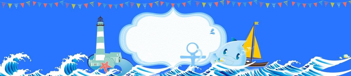 电商淘宝护肤品清新海洋船只波浪旗帜背景banner高清背景图片素材下载