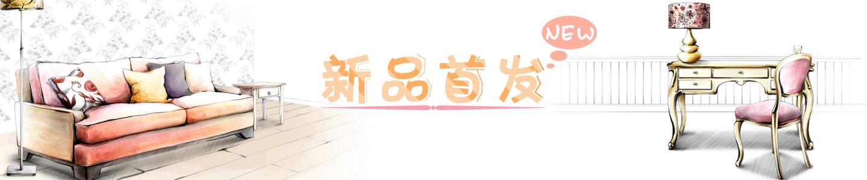 新品首发家居设计banner背景图