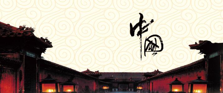 中国美食古典建筑背景banner