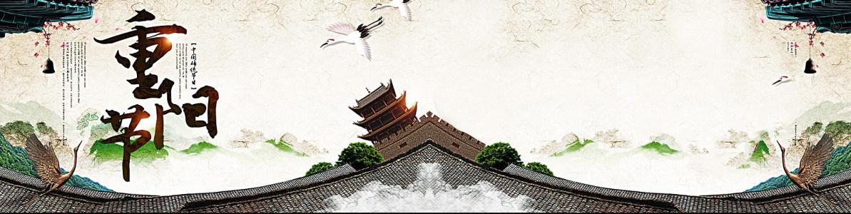九九重阳节中国风背景banner高清背景图片素材下载