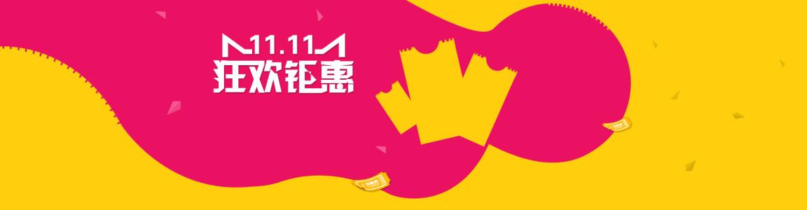 淘宝天猫双11黄色背景高清背景图片素材下载