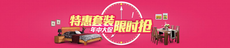 家居特惠促销banner背景图