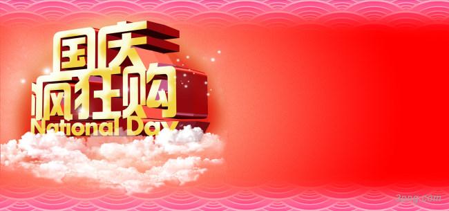国庆海报背景高清大图-国庆背景Banner海报