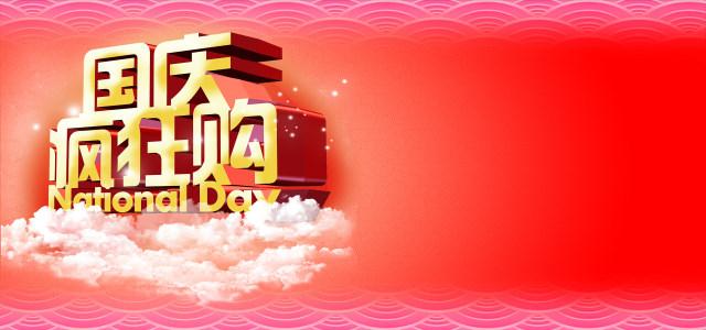 国庆海报高清背景图片素材下载