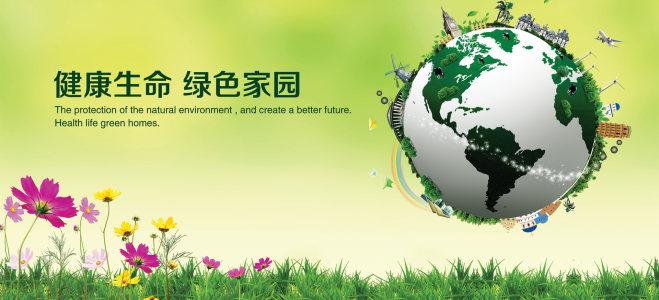 健康绿色家园背景高清背景图片素材下载