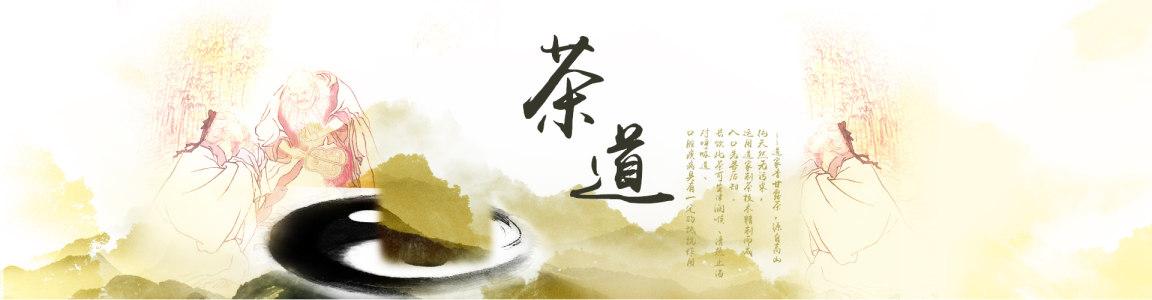 茶道茶叶茶文化中国风背景banner