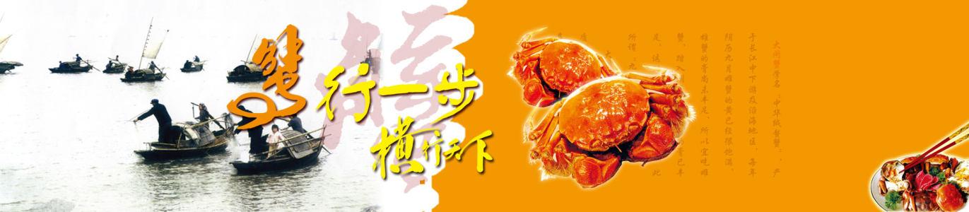 美食大闸蟹中国风背景banner高清背景图片素材下载