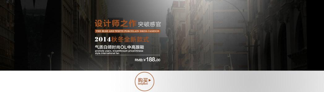 城市背景 服装鞋子banner
