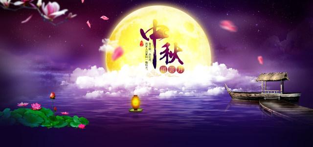 天猫淘宝中秋首页