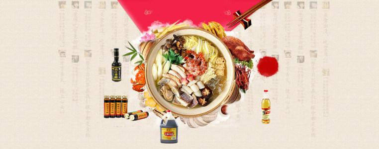 美食节banner创意设计高清背景图片素材下载