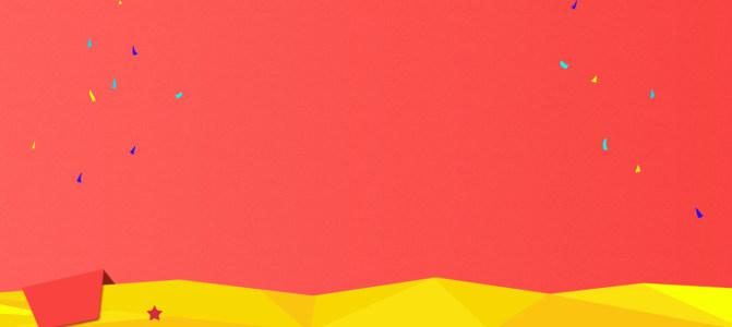 淘宝天猫双11红色大气背景高清背景图片素材下载