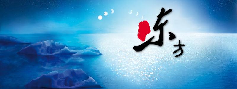淘宝化妆品护肤品面膜冰山背景banner