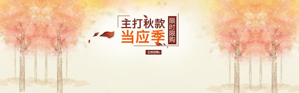 秋季主打新款淘宝banner壁纸
