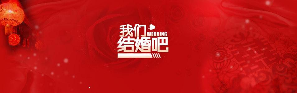 爱情红色喜庆中国风我们结婚吧背景banner