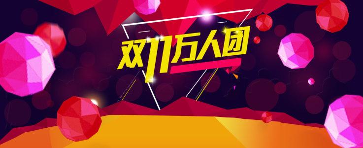 电商双十一11几何多边形背景banner