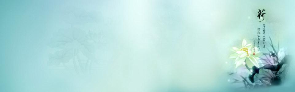 唯美中国风荷花唯美清爽海报背景高清背景图片素材下载