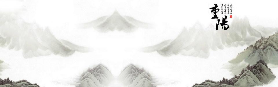 重阳节中国风山脉背景banner高清背景图片素材下载