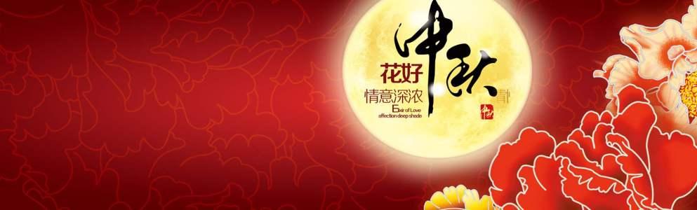 中秋节海报高清背景图片素材下载