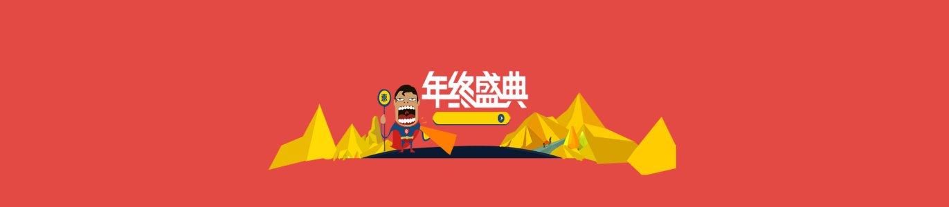 电商扁平人物年终盛典背景banner高清背景图片素材下载