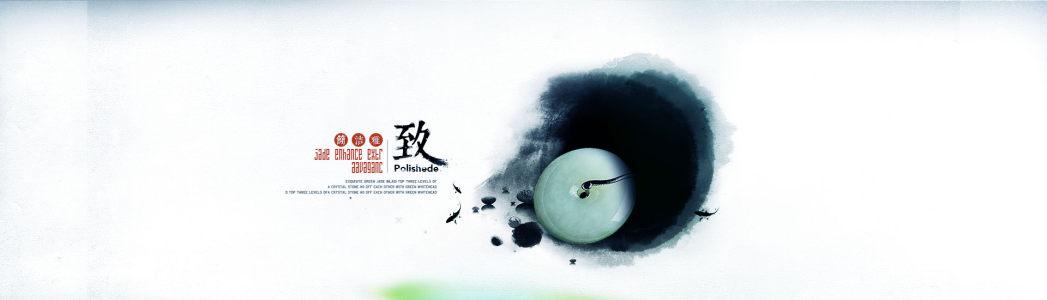 淘宝玉石背景banner