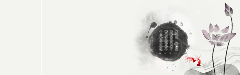 中国风水墨荷花海报背景高清背景图片素材下载