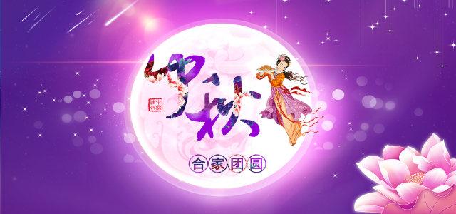 中秋节海报