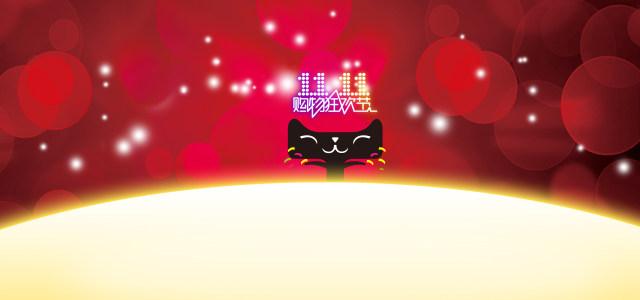 淘宝天猫双11浪漫红色背景