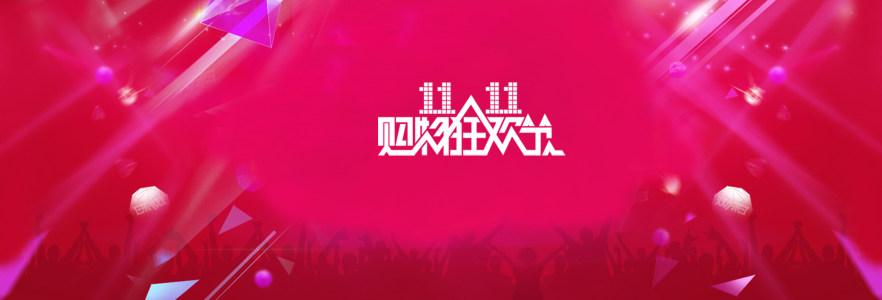 双11电商购物狂欢节促销下载