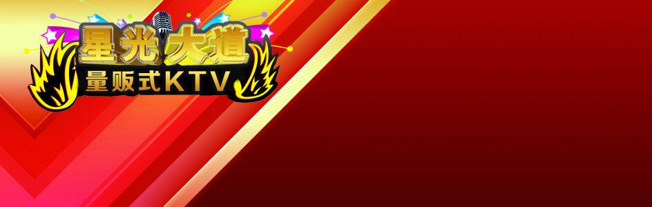 量版式KTV大气设计banner背景