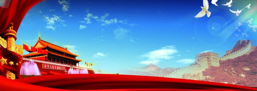 党中央文化展板banner背景